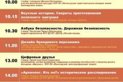 #ВолгодскиеКаникулы