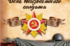 3 декабря в России отмечается День неизвестного солдата.